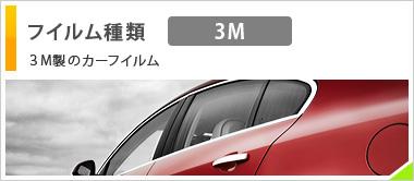 フイルム種類(3M)
